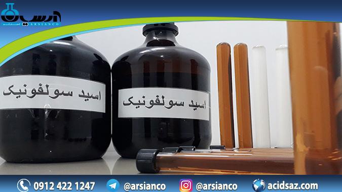 فروش سولفونیک اسید پتروشیمی | مرکز توزیع و صادرات مواد شیمیایی
